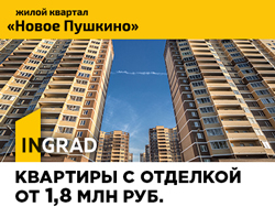 ЖК «Новое Пушкино» Новый корпус. Квартиры с отделкой.
